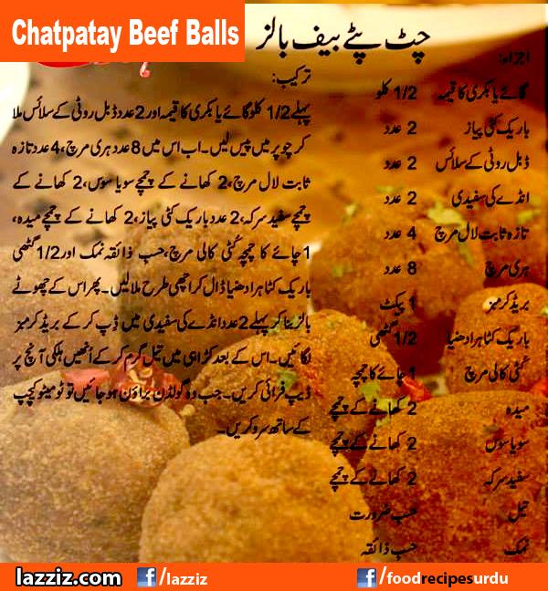 Masala TV Recipes in Urdu