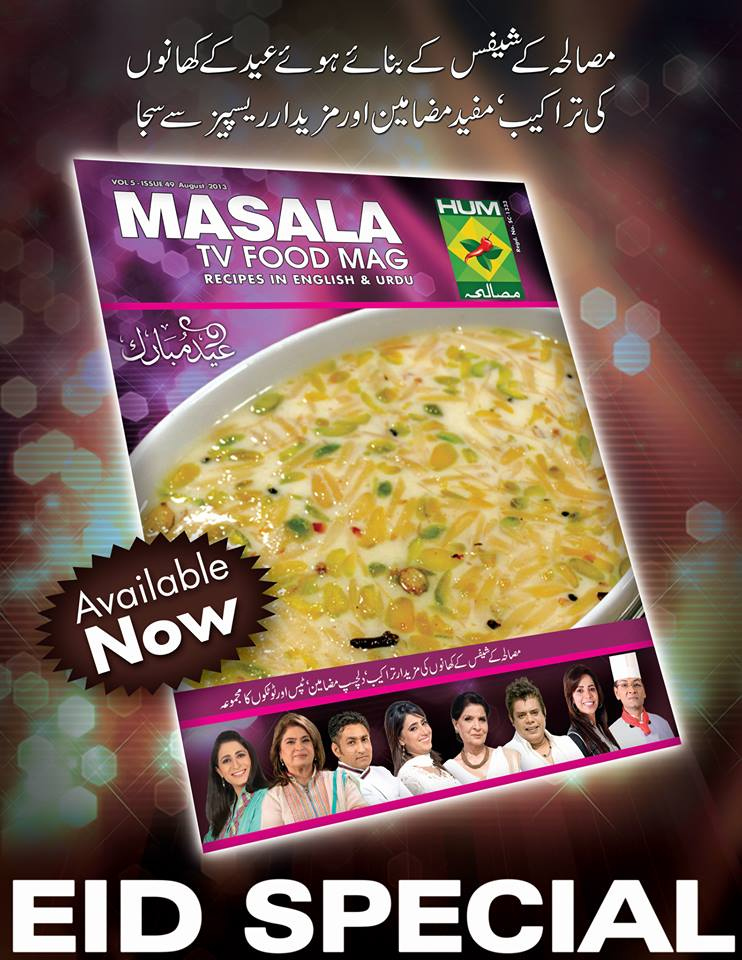 Masala Magazine Eid Special 2013 is Now Available with New English and Urdu Recipes