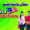 11th Malaysia Study Exhibition 2014 on February  Karachi lahore islamabad